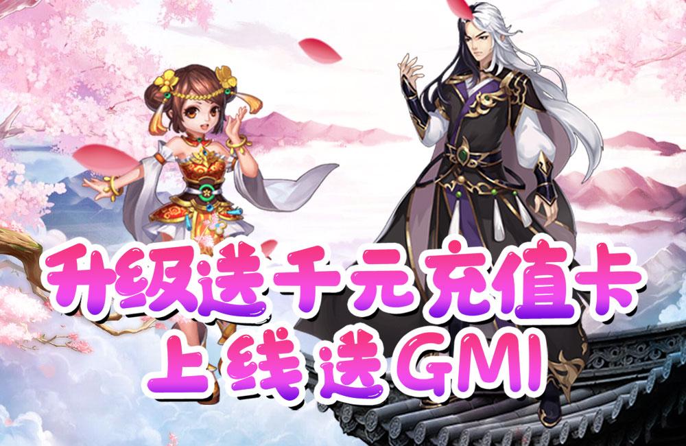 【热血武林】5.14-5.16限时活动