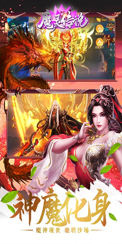 魔灵传说(高返版)游戏截图5
