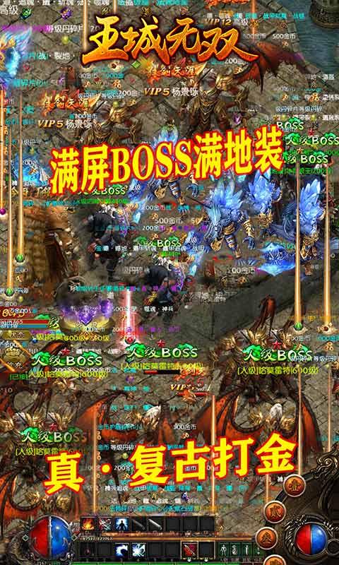 王城无双(复古打金)游戏截图3