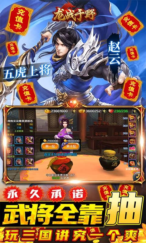龙战于野(直送千元卡)