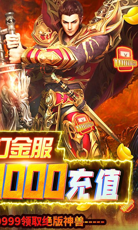 王者永恒(白送万元充)游戏截图2