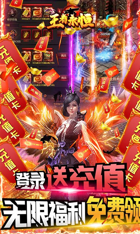 王者永恒(白送万元充)游戏截图3