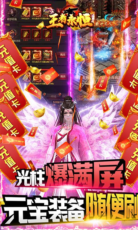 王者永恒(白送万元充)游戏截图4