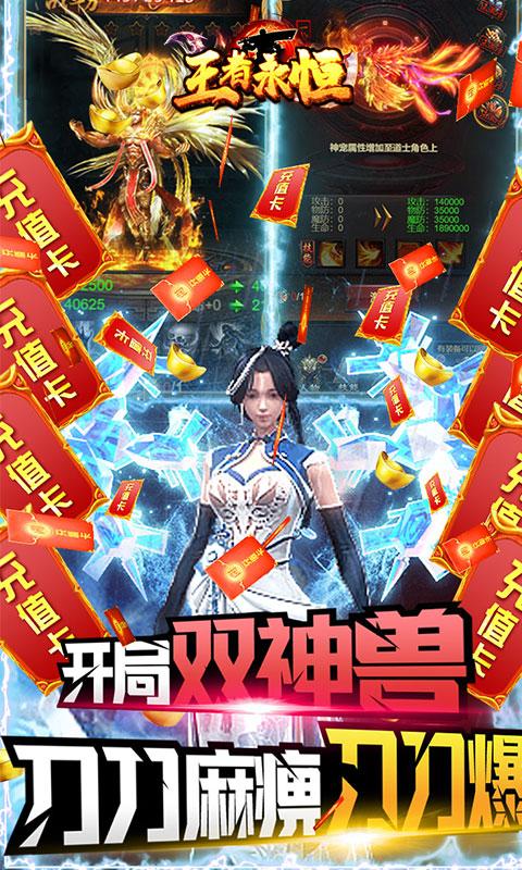 王者永恒(白送万元充)游戏截图5