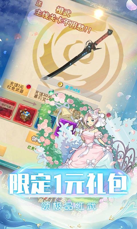勇者斗斗龙(欧皇抽真充)游戏截图5