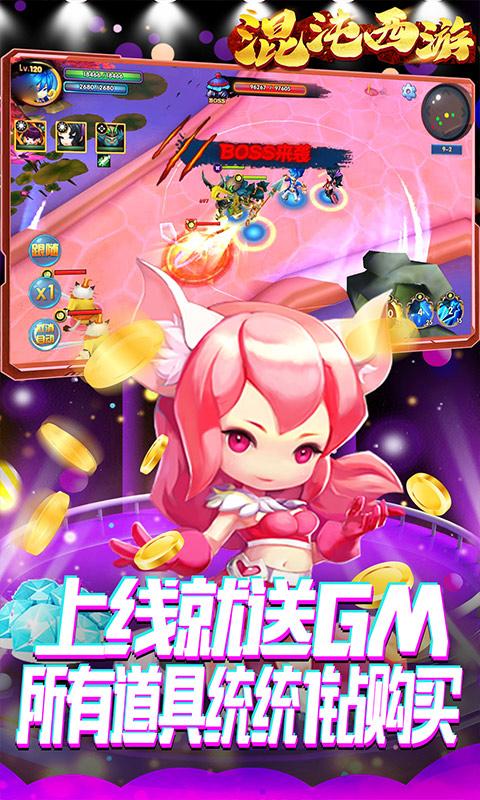 混沌西游(GM商城)游戏截图1