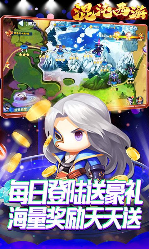 混沌西游(GM商城)游戏截图3