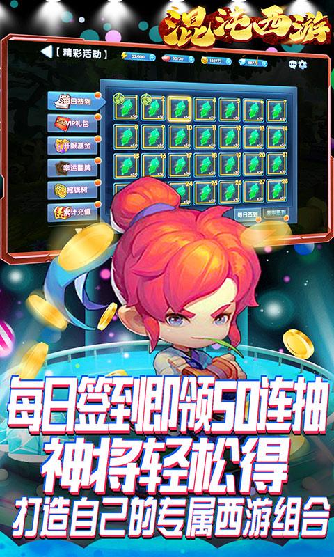 混沌西游(GM商城)游戏截图5