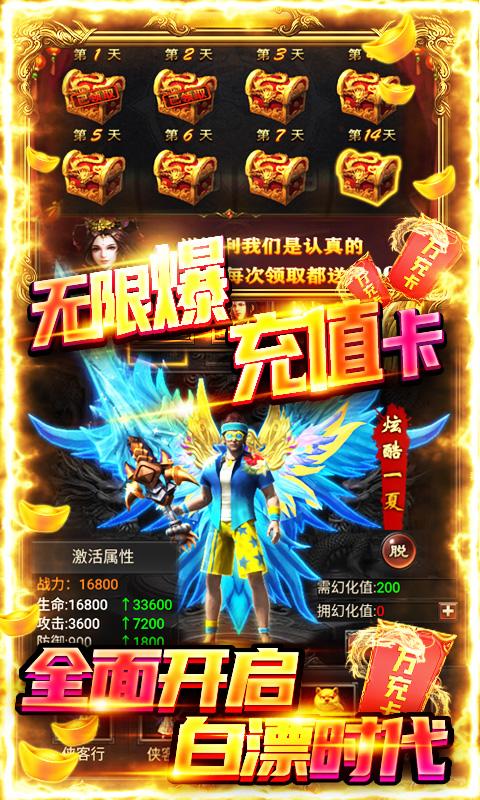 开天屠龙(送10000真充)游戏截图5
