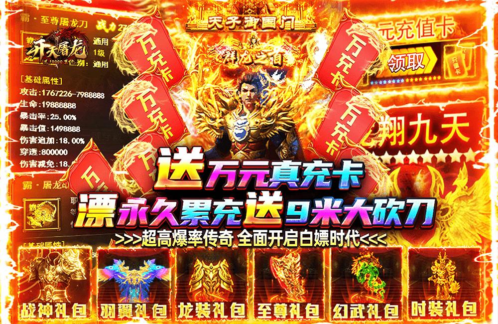 【开天屠龙】4.30-5.5劳动节多倍福利