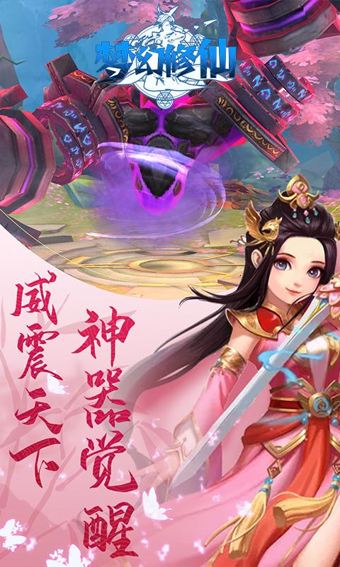 梦幻修仙2(送千元充值)游戏截图3