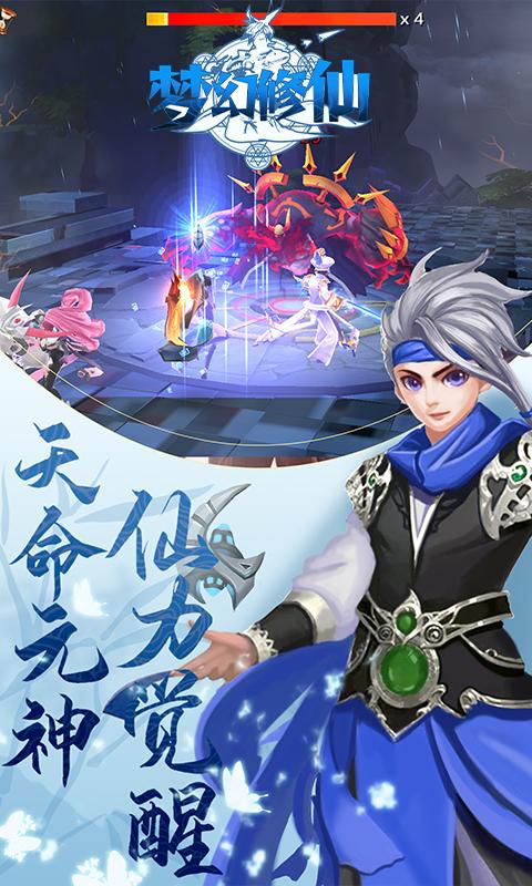梦幻修仙2(送千元充值)游戏截图5