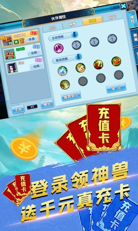 五岳乾坤(送GM千充)游戏截图1