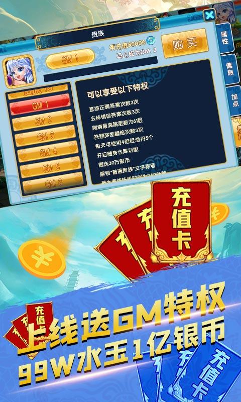 五岳乾坤(送GM千充)游戏截图2