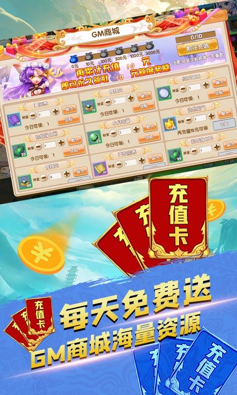 五岳乾坤(送GM千充)游戏截图5