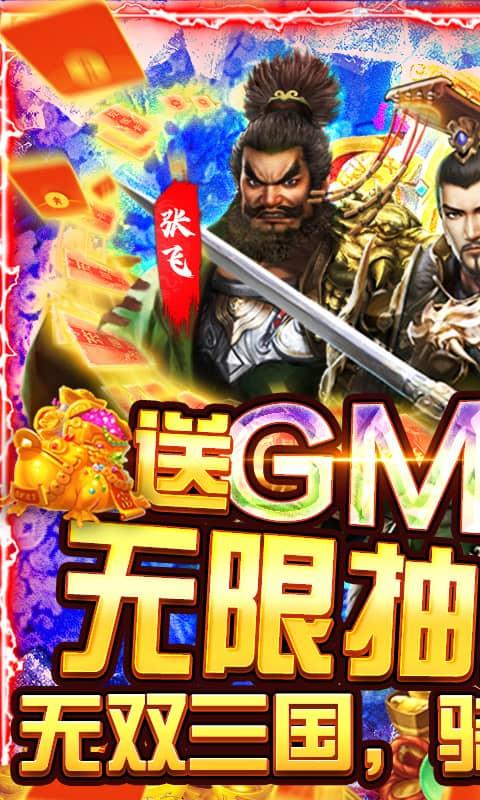 骑战三国(GM无限抽充)游戏截图1