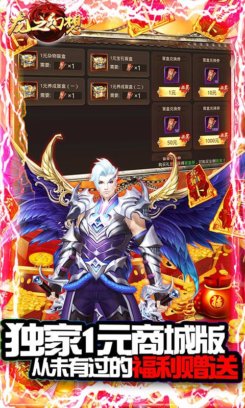 龙之幻想(一元商城)游戏截图3