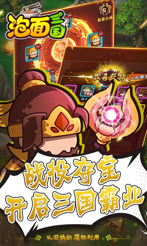 泡面三国(送百万元宝)游戏截图4