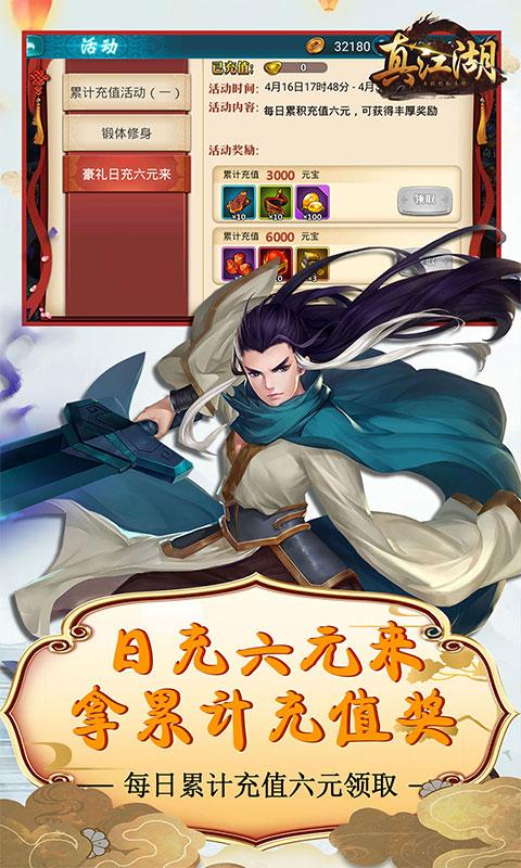 真江湖HD(觉醒)游戏截图5