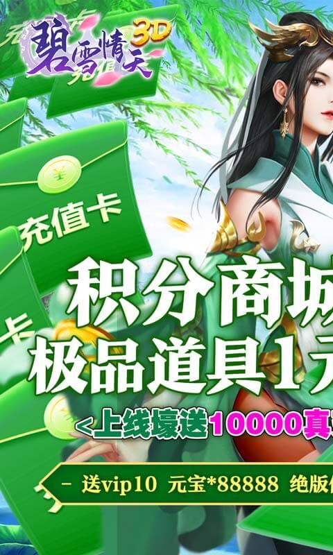 碧雪情天3D(送10000真充)游戏截图1