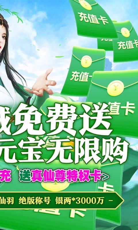 碧雪情天3D(送10000真充)游戏截图2