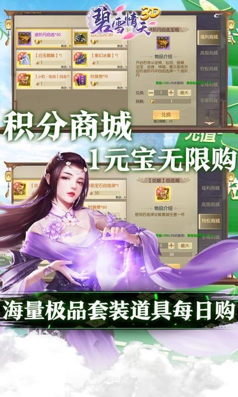 碧雪情天3D(送10000真充)游戏截图3