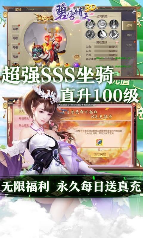 碧雪情天3D(送10000真充)游戏截图4