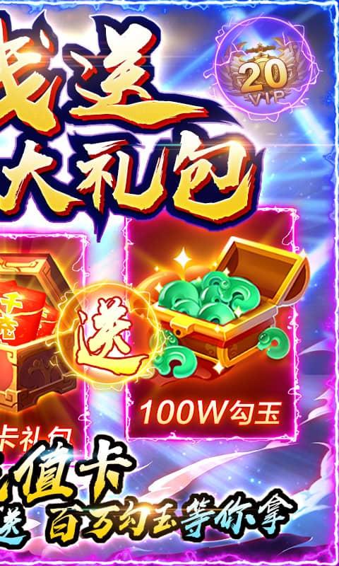 剑仙轩辕志(送周卡千充)游戏截图2