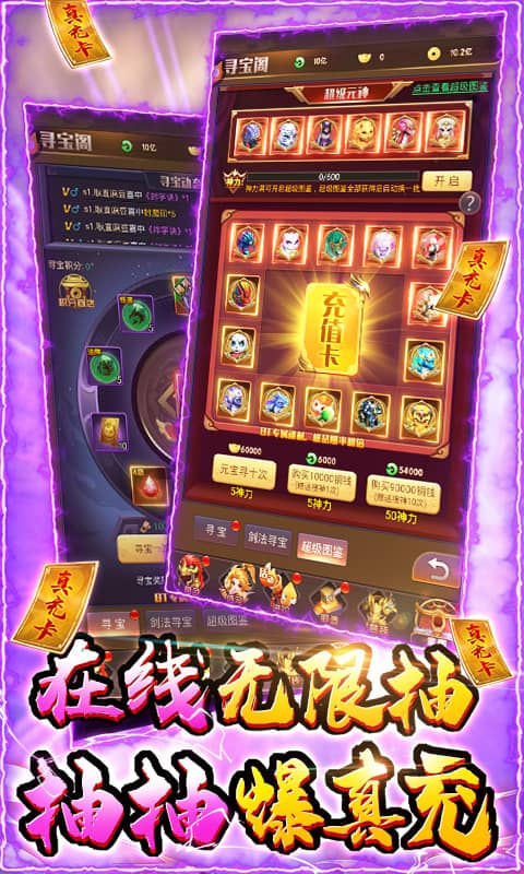 剑仙轩辕志(送周卡千充)游戏截图3