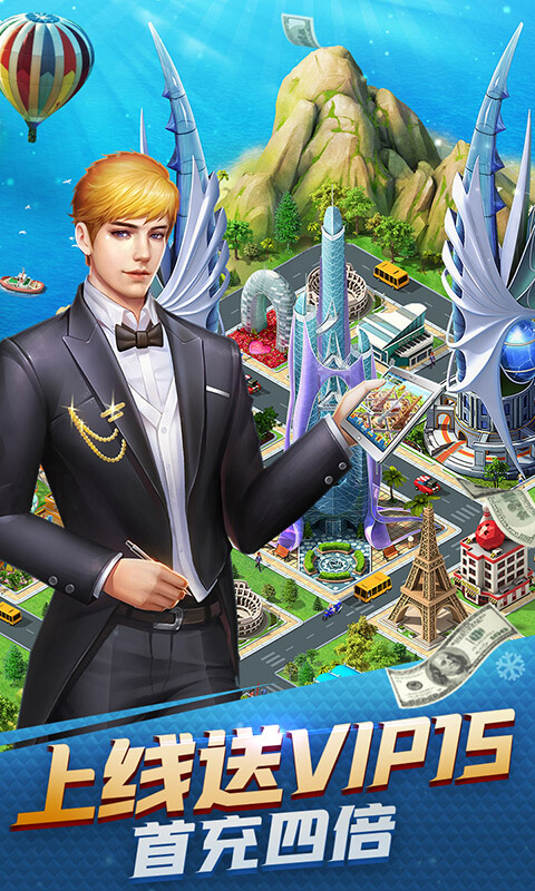 大富豪3(BT)游戏截图1