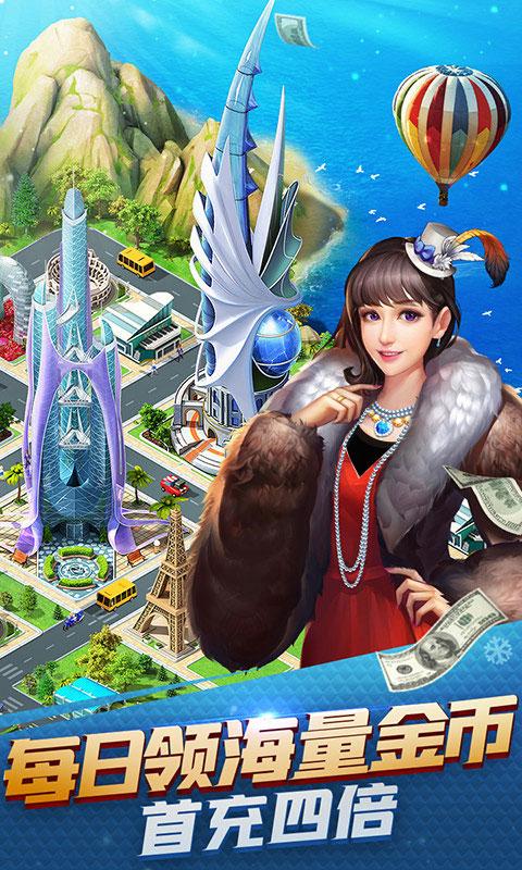 大富豪3(BT)游戏截图2