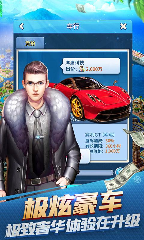 大富豪3(BT)游戏截图3
