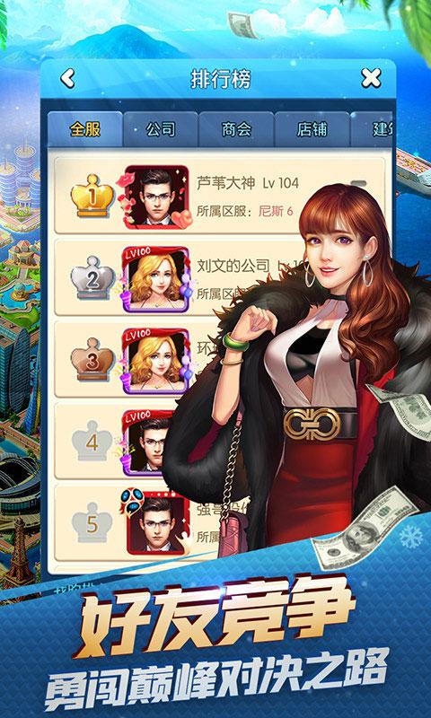 大富豪3(BT)游戏截图4