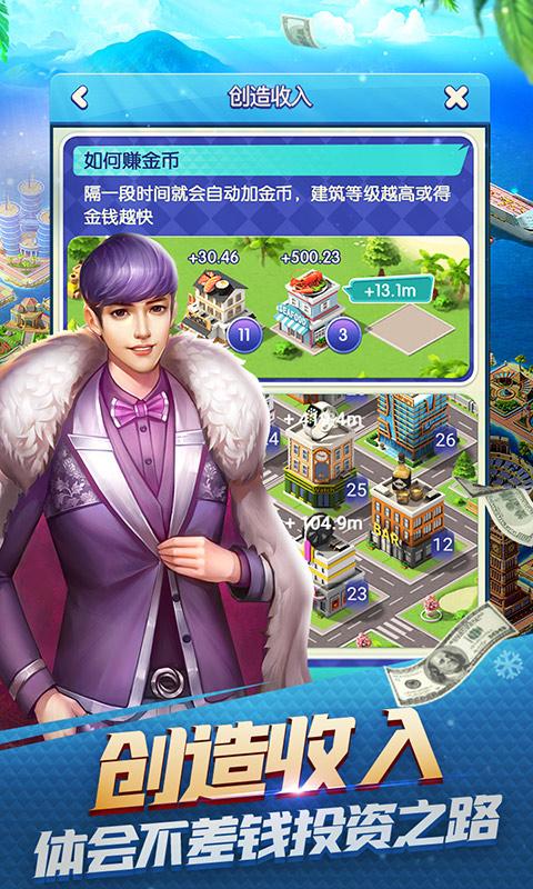 大富豪3(BT)游戏截图5