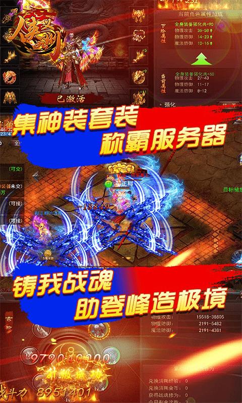 侠义九州(怀旧冰雪)游戏截图4