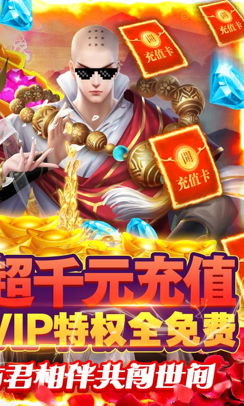 白蛇仙劫(寻宝无限真充)游戏截图2