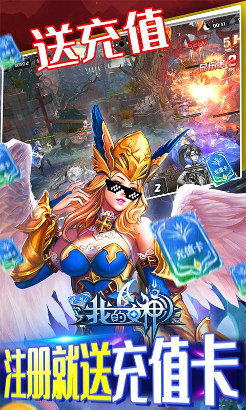 我的女神OL(无限送真充)游戏截图4