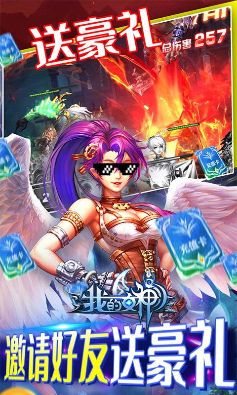 我的女神OL(无限送真充)游戏截图5
