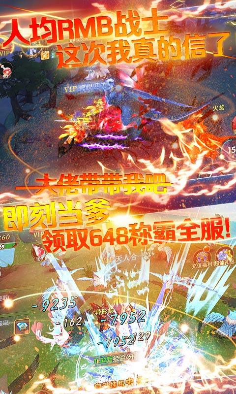 炫龙记(无限送充值)游戏截图5