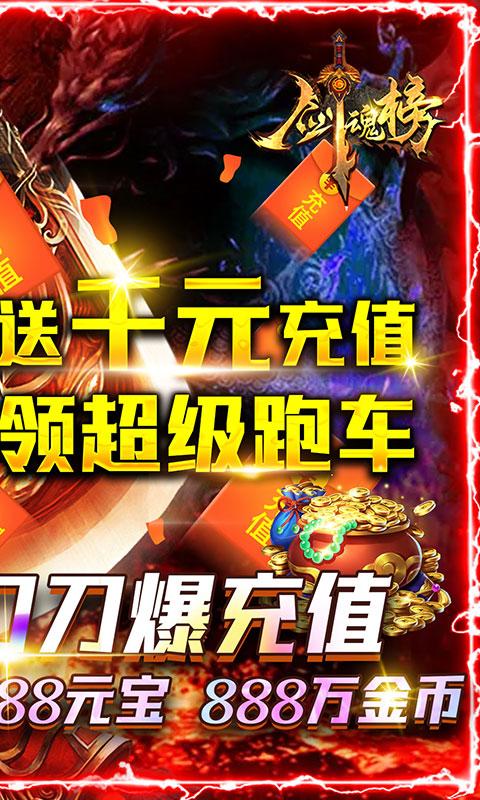 剑魂榜(战神无双)游戏截图2