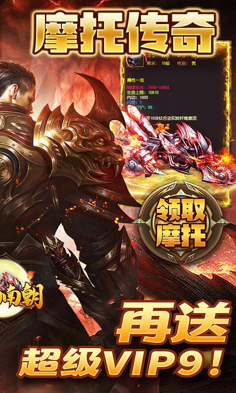 梦回南朝(暴力摩托版)游戏截图2