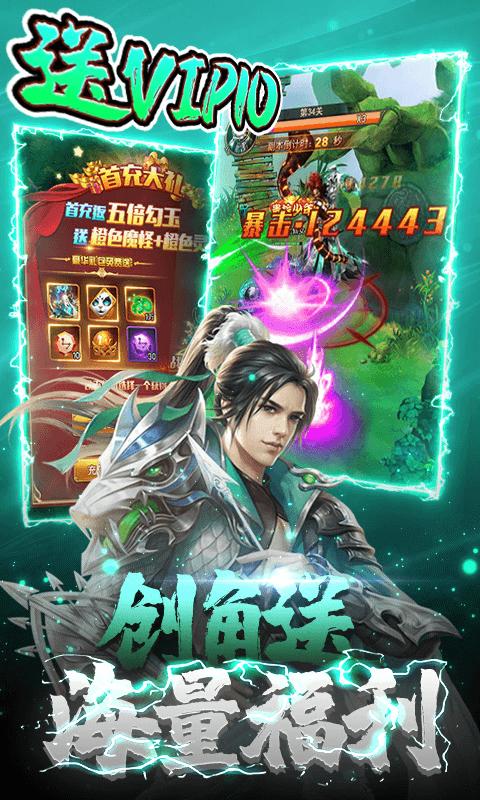 一剑飞仙(送百万元宝)游戏截图3