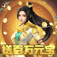 一剑飞仙(送百万元宝)
