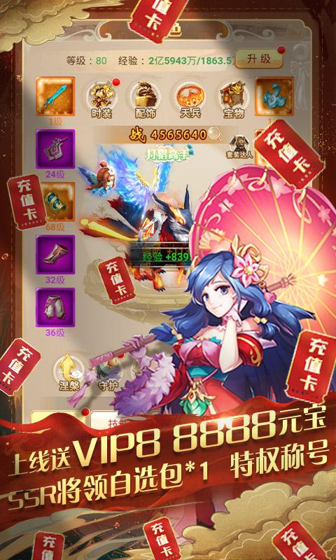 蜀剑苍穹(送2万真充)游戏截图1