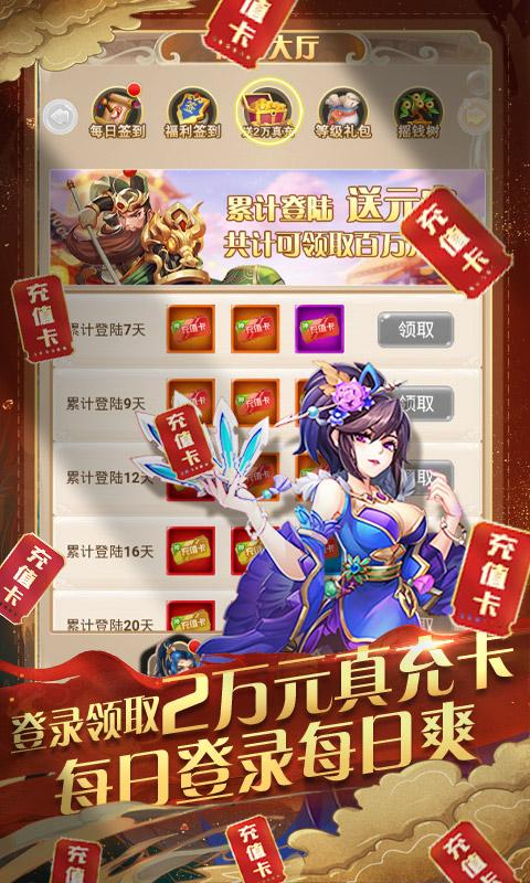 蜀剑苍穹(送2万真充)游戏截图2