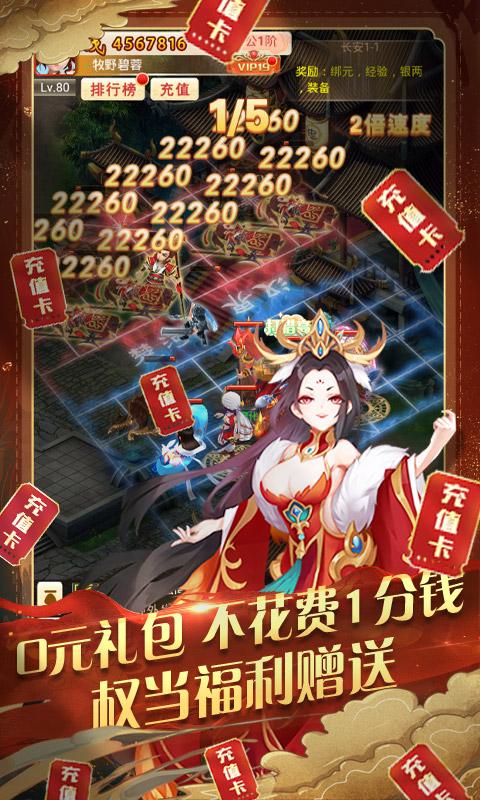 蜀剑苍穹(送2万真充)