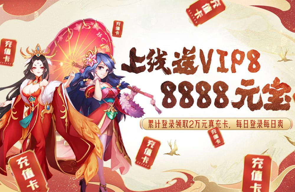 【蜀剑苍穹】5.28-6.03限时活动