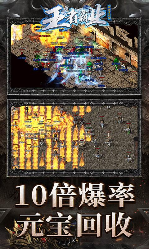 王者霸业(新冰雪狂暴)游戏截图4