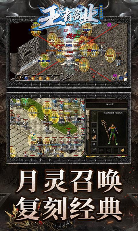 王者霸业(新冰雪狂暴)游戏截图5