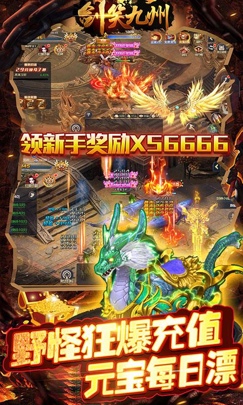 剑笑九州(送千元充值)游戏截图4
